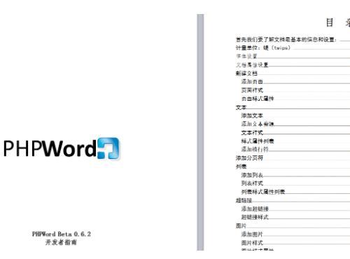 PHPWord中文使用手册使用更方便