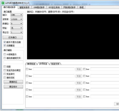山外多功能调试助手V1.2.9 绿色版