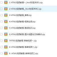 HTML开发视频教程-前端开发视频教程