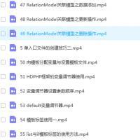 新版HDPHP开发视频教程-php开发教程