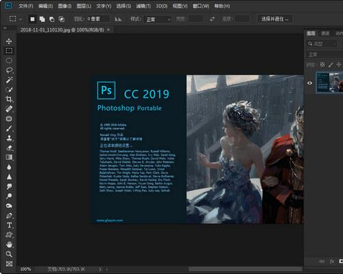 Adobe Photoshop CC 2019 SP