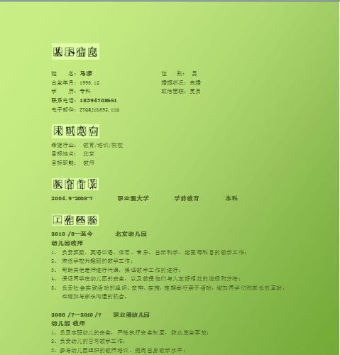 1列绿色带封面幼儿教育个人简历模板