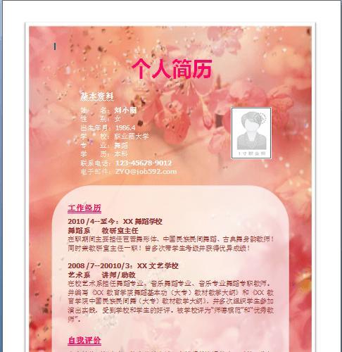 粉色1列舞蹈个人简历模板