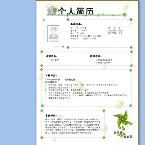 幼儿老师单页单例绿色个人简历