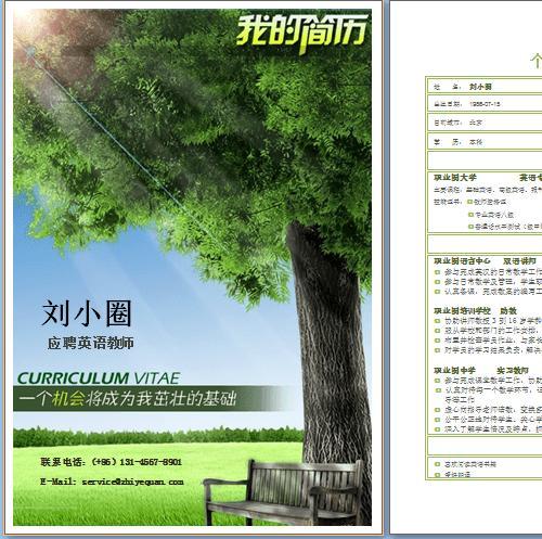 英语老师两页表格草绿色有封面简历